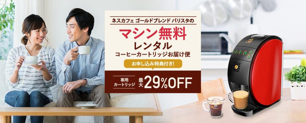 『ネスカフェ バリスタ定期便』