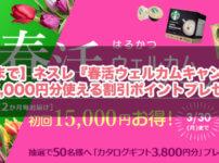 【3/30まで】ネスレ『春活ウェルカムキャンペーン』初回15,000円分使える割引ポイントプレゼント!