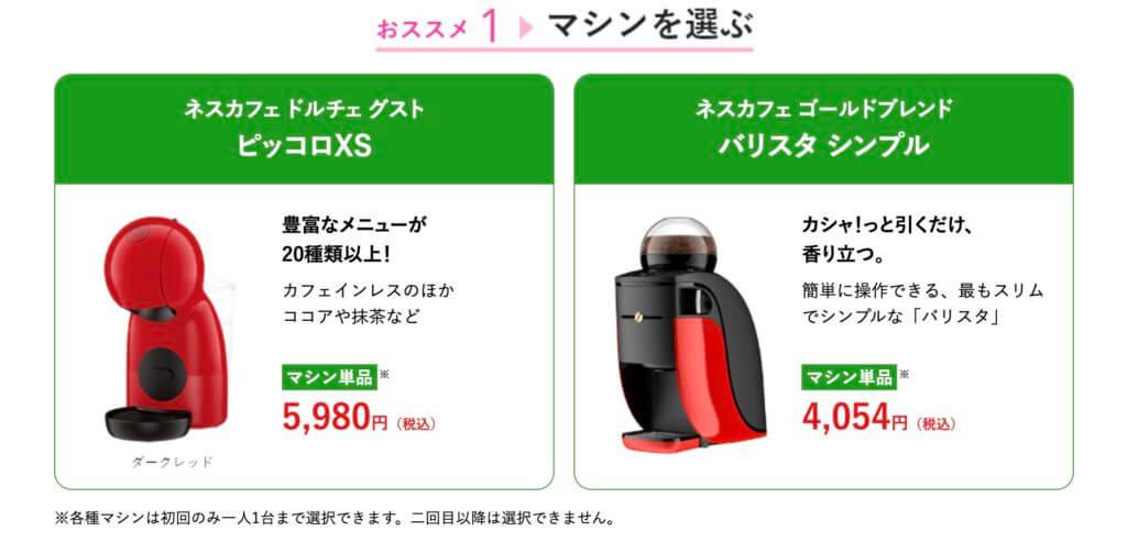 コーヒーマシンは「ネスカフェ ドルチェグスト ピッコロXS」と「ネスカフェ バリスタ シンプル」の2機種