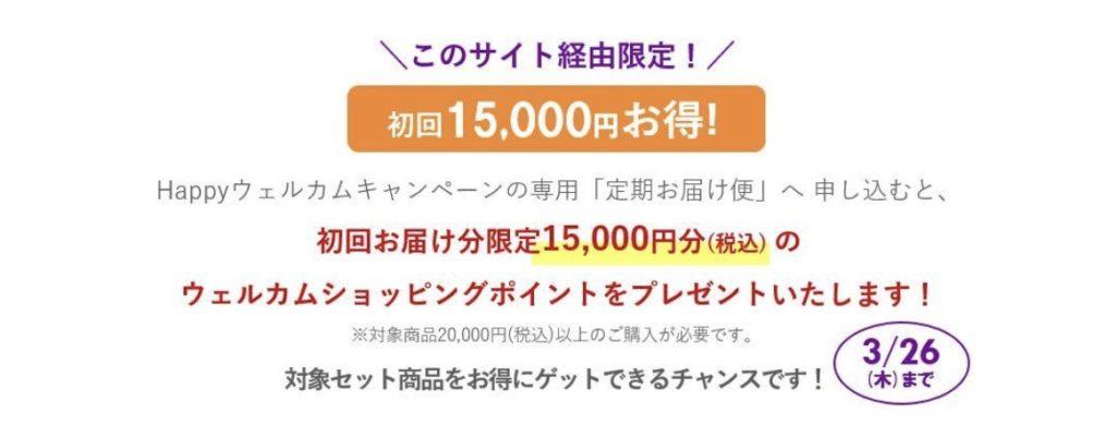 1,初回利用できるポイント15,000円分でお得!