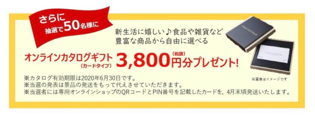 3,抽選で3,800円分のオンラインカタログギフト!