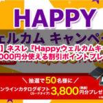 【3/26まで】ネスレ『Happyウェルカムキャンペーン』初回15,000円分使える割引ポイントプレゼント!
