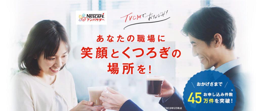 『ネスカフェアンバサダー』の口コミ評判!オフィス・職場でコーヒーマシン無料レンタルプラン