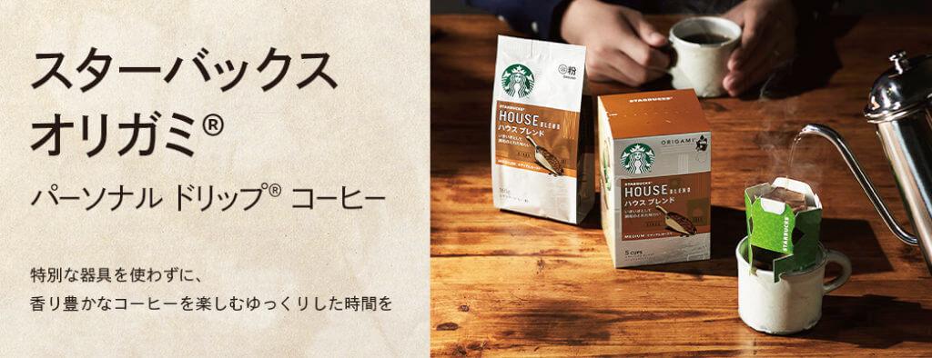 パーソナルドリップコーヒー『スターバックス オリガミ』とは