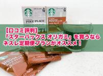 【口コミ評判】『スターバックス オリガミ』を買うならネスレ定期便プランがオススメ!